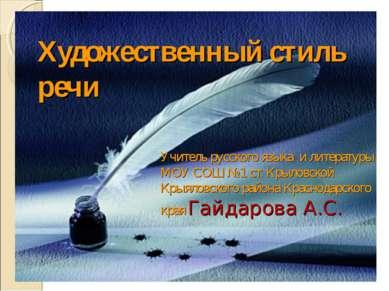 Художественный стиль речи Учитель русского языка и литературы МОУ СОШ №1 ст. ...
