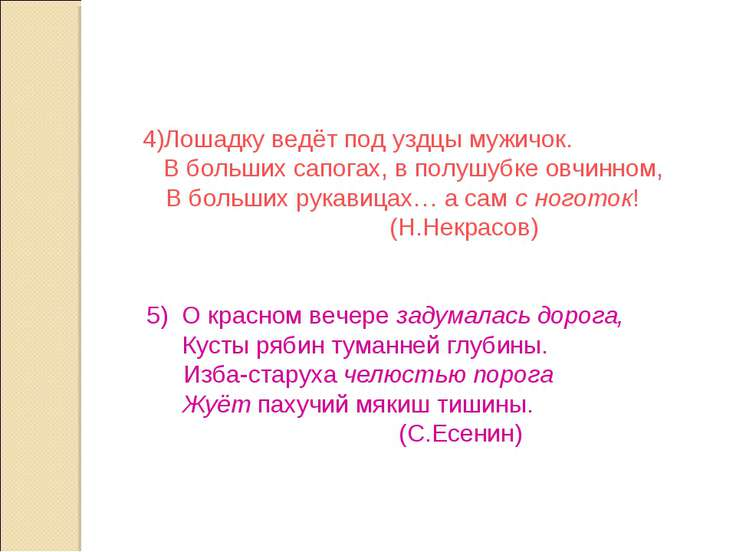 4)Лошадку ведёт под уздцы мужичок. В больших сапогах, в полушубке овчинном, В...