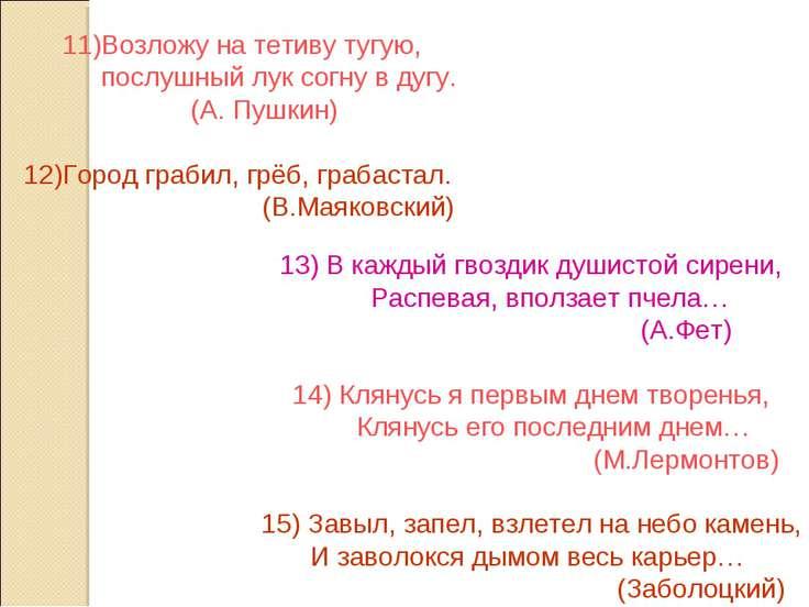 11)Возложу на тетиву тугую, послушный лук согну в дугу. (А. Пушкин) 12)Город ...
