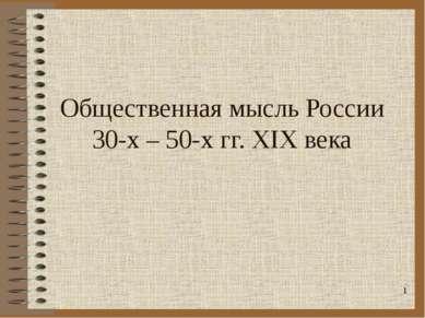 Общественная мысль России 30-х – 50-х гг. XIX века