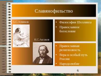 Славянофильство А.С.Хомяков Философия Шеллинга Православное богословие Правос...