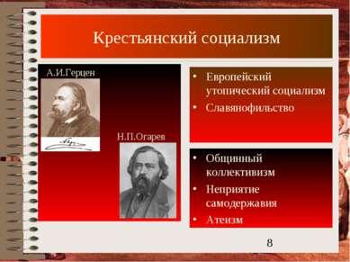 Крестьянский социализм А.И.Герцен Европейский утопический социализм Славянофи...