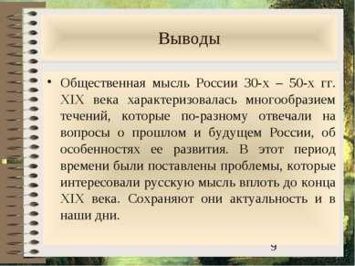 Выводы Общественная мысль России 30-х – 50-х гг. XIX века характеризовалась м...