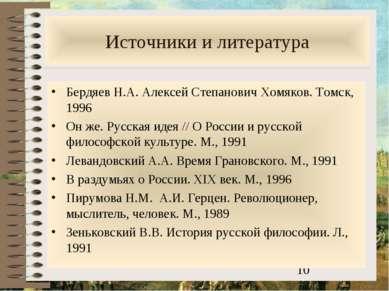 Источники и литература Бердяев Н.А. Алексей Степанович Хомяков. Томск, 1996 О...
