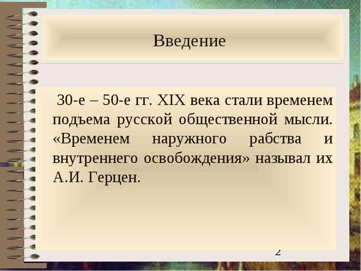 Введение 30-е – 50-е гг. XIX века стали временем подъема русской общественной...