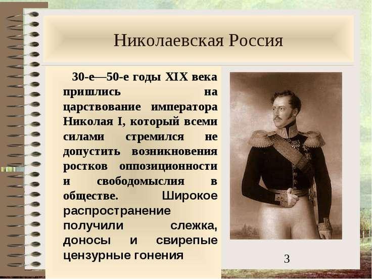 Николаевская Россия 30-е—50-е годы XIX века пришлись на царствование императо...