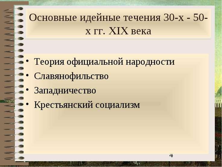 Основные идейные течения 30-х - 50-х гг. XIX века Теория официальной народнос...