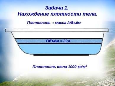 Задача 1. Нахождение плотности тела. Плотность = масса /объём Плотность тела ...