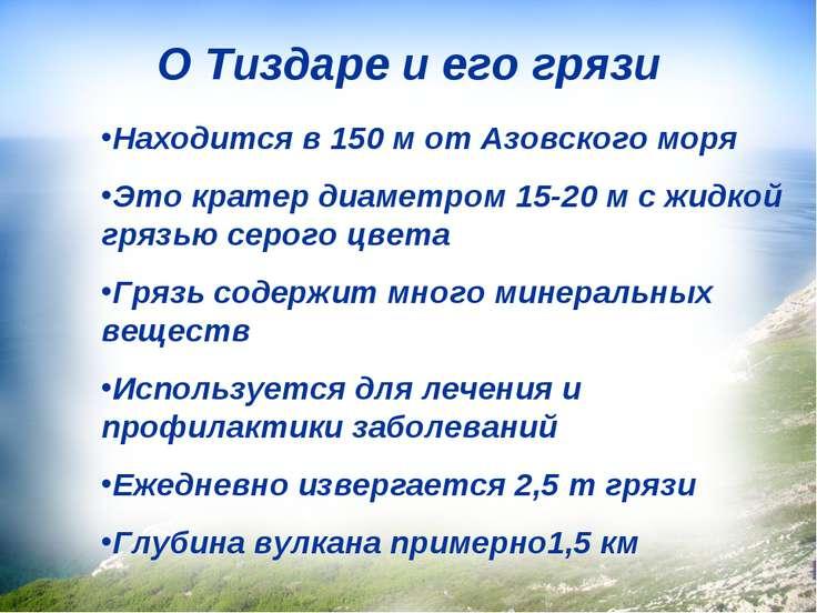 Находится в 150 м от Азовского моря Это кратер диаметром 15-20 м с жидкой гря...
