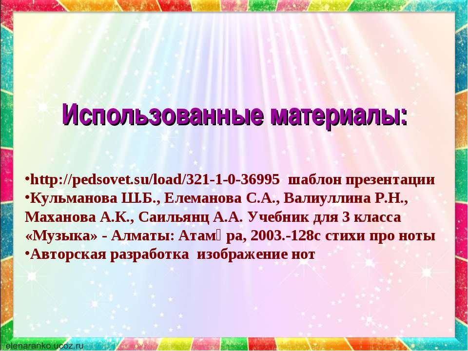 Использованные материалы: http://pedsovet.su/load/321-1-0-36995 шаблон презен...