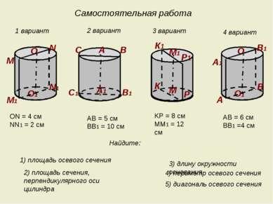 ON = 4 cм NN1 = 2 cм AB = 5 cм BB1 = 10 cм KP = 8 cм MM1 = 12 cм AB = 6 cм BB...
