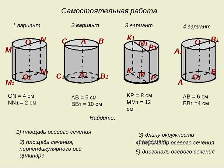 ON = 4 cм NN1 = 2 cм AB = 5 cм BB1 = 10 cм KP = 8 cм MM1 = 12 cм AB = 6 cм BB...