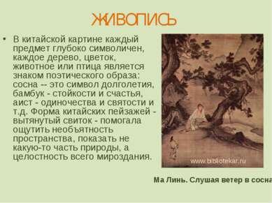 ЖИВОПИСЬ В китайской картине каждый предмет глубоко символичен, каждое дерево...