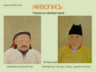 Портреты императоров Император Тай-цзу (Taizu) ( династия Мин) Ли Хун-цзяо Им...