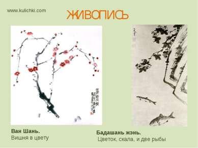 Ван Шань. Вишня в цвету Бадашань жэнь. Цветок, скала, и две рыбы ЖИВОПИСЬ www...