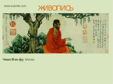 ЖИВОПИСЬ Чжао Мэн-фу. Монах www.kulichki.com