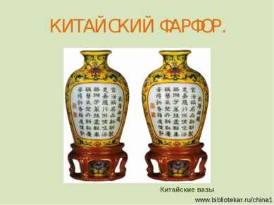 Китайские вазы www.bibliotekar.ru/china1 КИТАЙСКИЙ ФАРФОР.