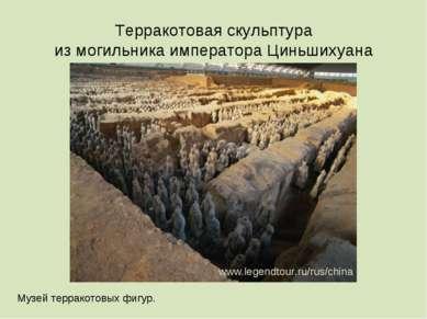 Терракотовая скульптура из могильника императора Циньшихуана www.legendtour.r...