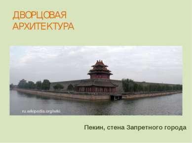 Пекин, стена Запретного города ru.wikipedia.org/wiki ДВОРЦОВАЯ АРХИТЕКТУРА