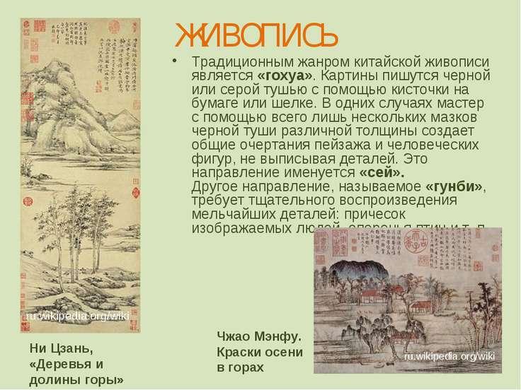 Традиционным жанром китайской живописи является «гохуа». Картины пишутся черн...