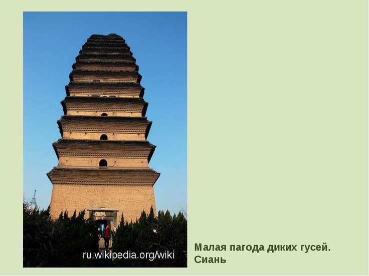 Малая пагода диких гусей. Сиань ru.wikipedia.org/wiki