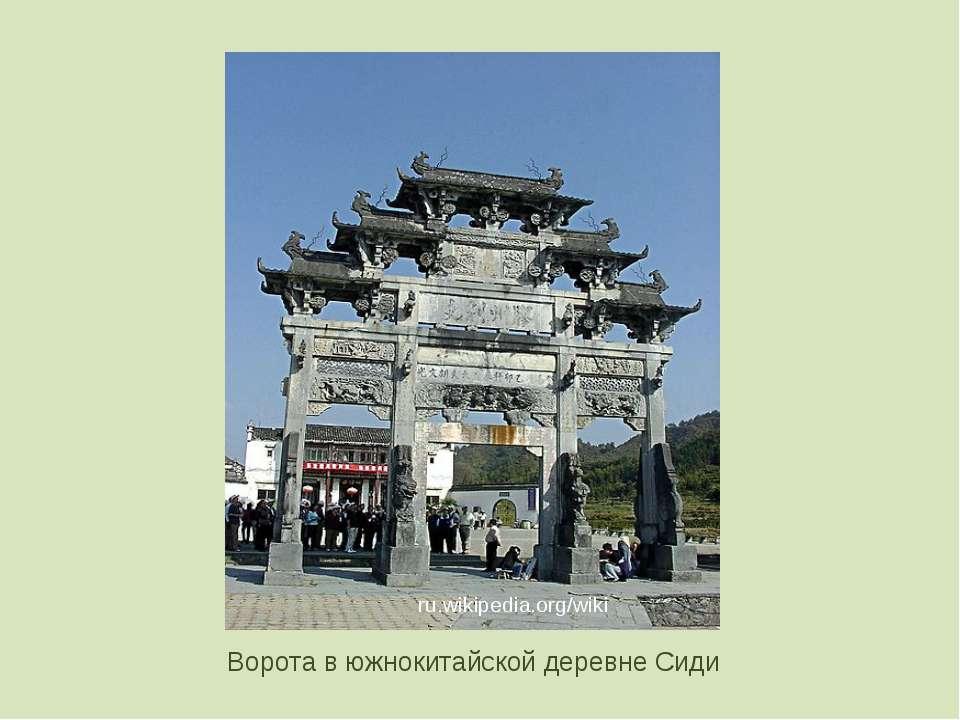 Ворота в южнокитайской деревне Сиди ru.wikipedia.org/wiki