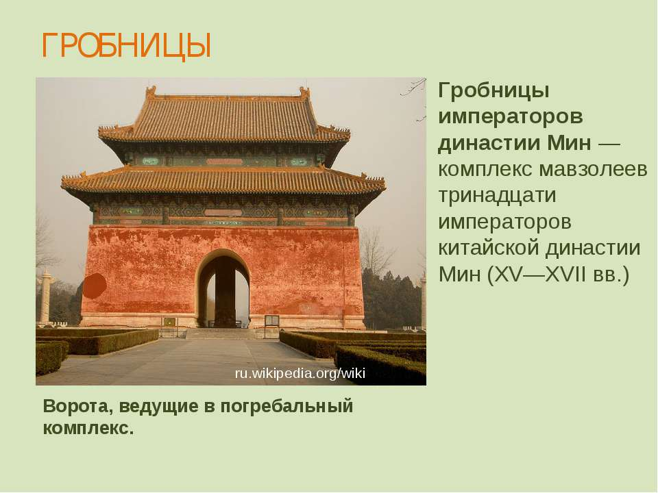 ГРОБНИЦЫ Ворота, ведущие в погребальный комплекс. Гробницы императоров династ...
