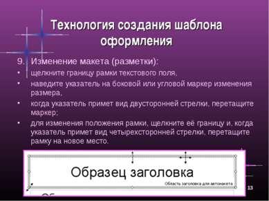 * Технология создания шаблона оформления Изменение макета (разметки): щелкнит...