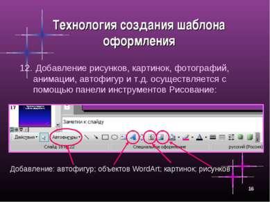 * Технология создания шаблона оформления Добавление рисунков, картинок, фотог...