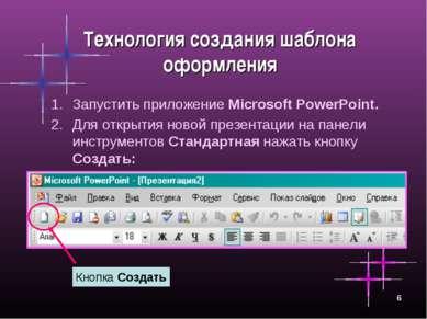 * Технология создания шаблона оформления Запустить приложение Microsoft Power...