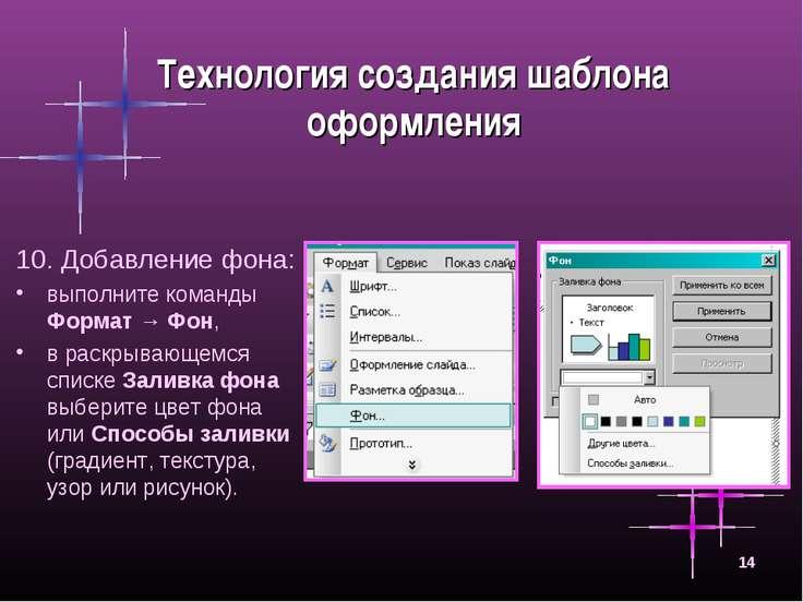 * Технология создания шаблона оформления Добавление фона: выполните команды Ф...