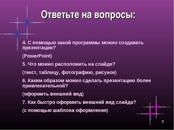 * Ответьте на вопросы: 4. С помощью какой программы можно создавать презентац...