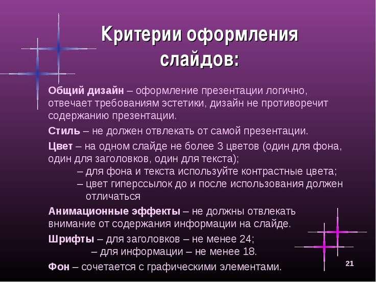 * Критерии оформления слайдов: Общий дизайн – оформление презентации логично,...