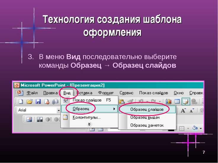 * Технология создания шаблона оформления В меню Вид последовательно выберите ...