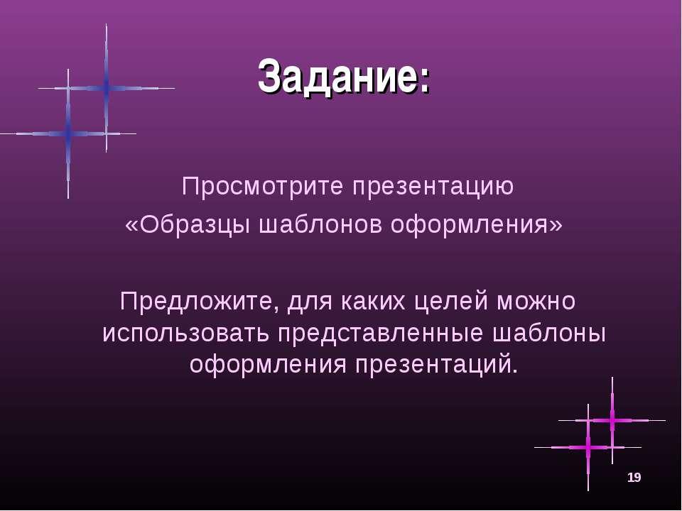* Задание: Просмотрите презентацию «Образцы шаблонов оформления» Предложите, ...