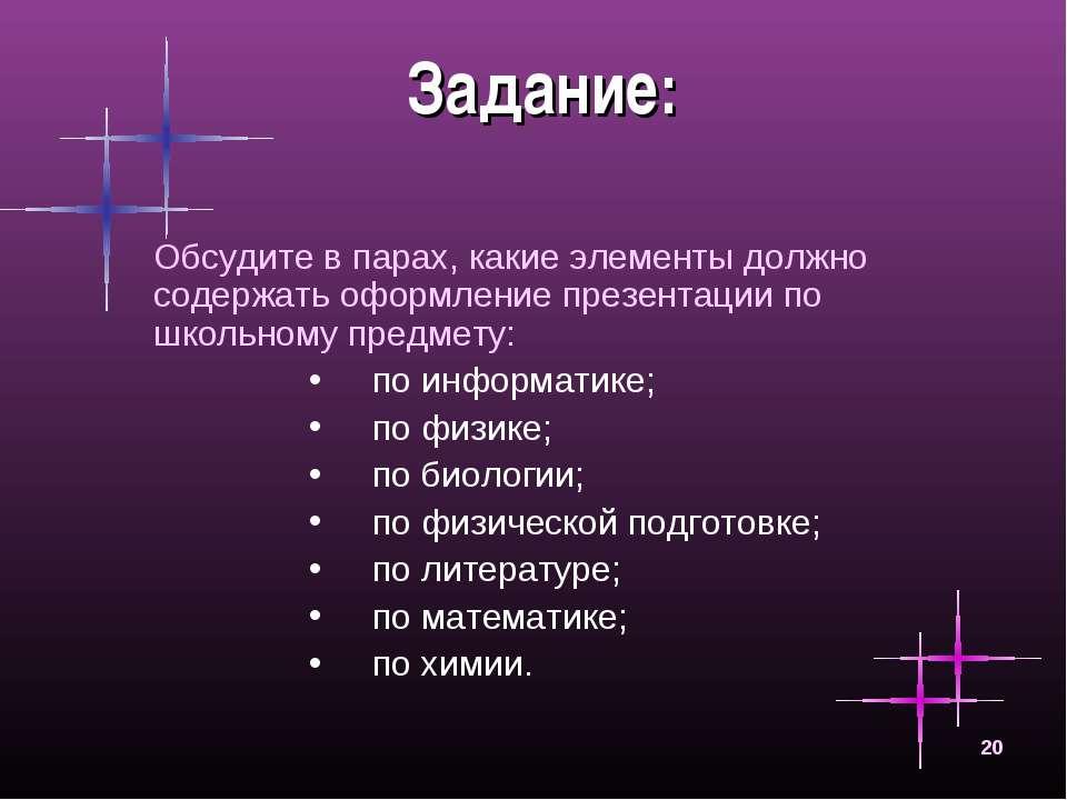 * Задание: Обсудите в парах, какие элементы должно содержать оформление презе...