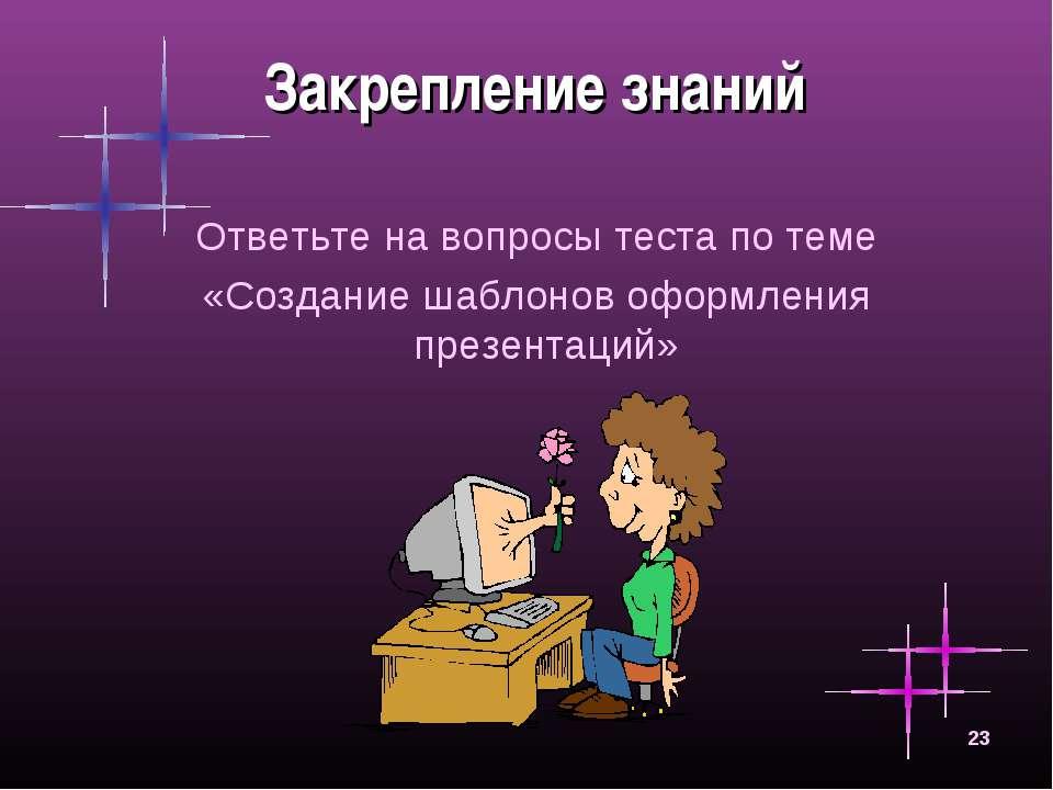 * Закрепление знаний Ответьте на вопросы теста по теме «Создание шаблонов офо...
