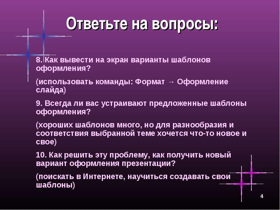 * Ответьте на вопросы: 8. Как вывести на экран варианты шаблонов оформления? ...