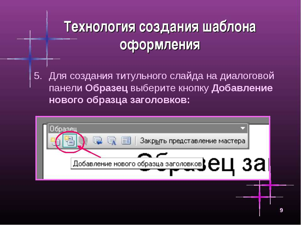 * Технология создания шаблона оформления Для создания титульного слайда на ди...