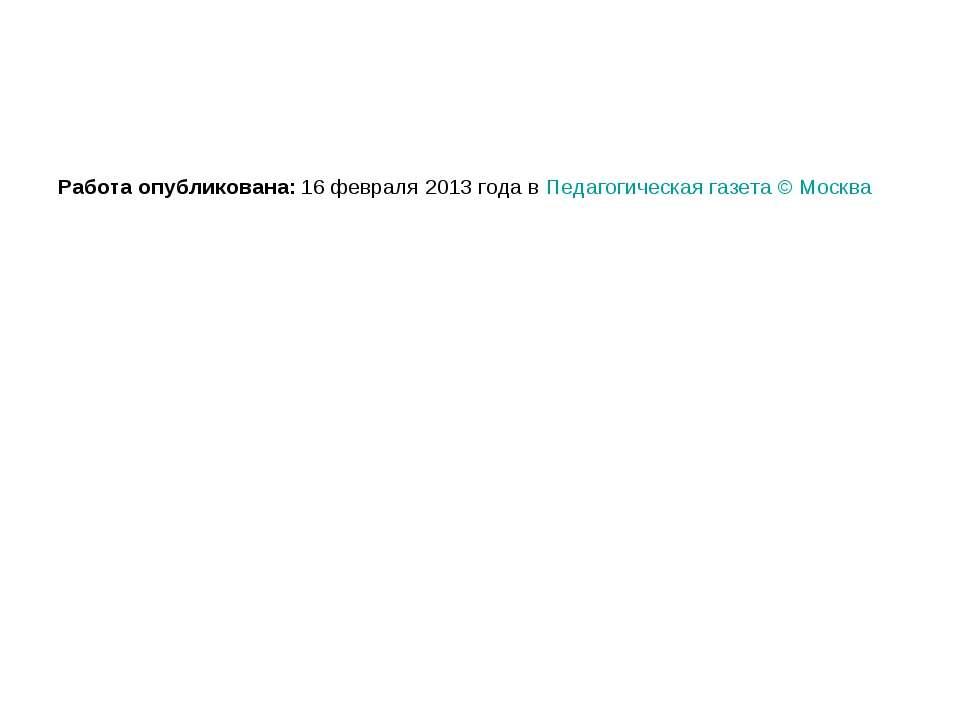 Работа опубликована: 16 февраля 2013 года в Педагогическая газета © Москва