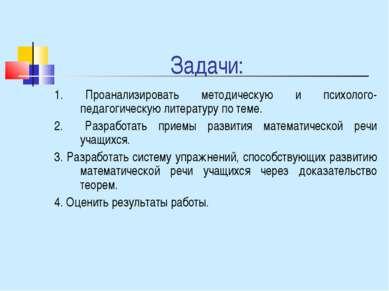 Задачи: 1. Проанализировать методическую и психолого-педагогическую литератур...