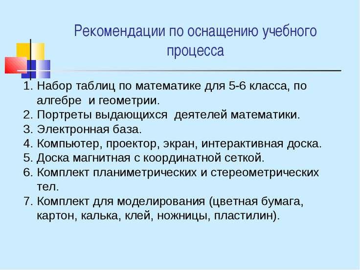 Рекомендации по оснащению учебного процесса Набор таблиц по математике для 5-...