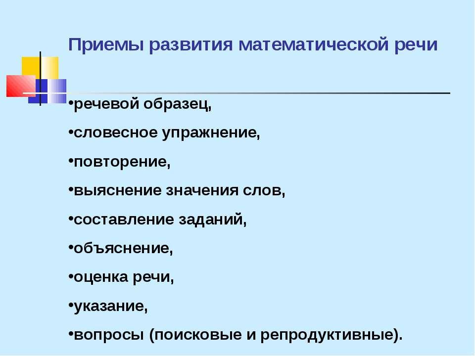 Приемы развития математической речи речевой образец, словесное упражнение, по...