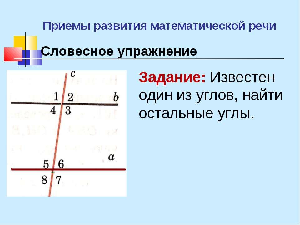 Словесное упражнение Задание: Известен один из углов, найти остальные углы. П...