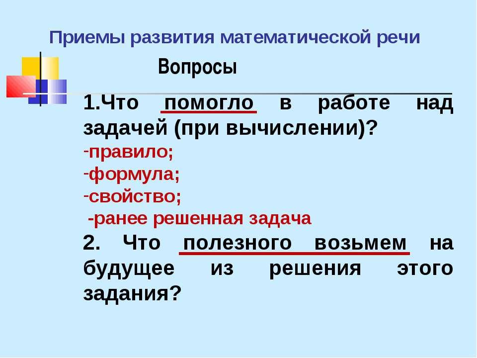 Вопросы 1.Что помогло в работе над задачей (при вычислении)? правило; формула...