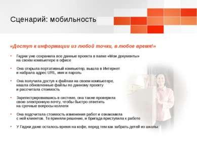 Сценарий: мобильность «Доступ к информации из любой точки, в любое время!» Ги...