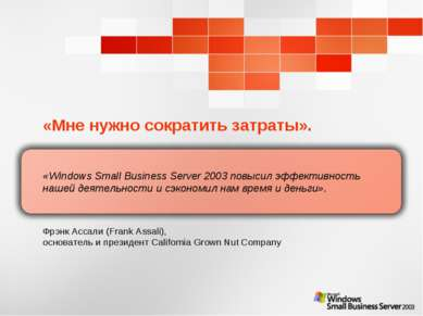 «Мне нужно сократить затраты». «Windows Small Business Server 2003 повысил эф...