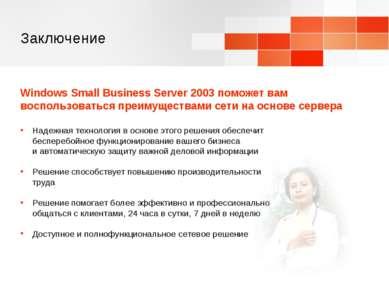 Заключение Windows Small Business Server 2003 поможет вам воспользоваться пре...