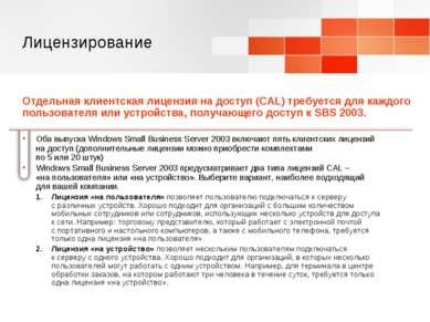 Лицензирование Отдельная клиентская лицензия на доступ (CAL) требуется для ка...