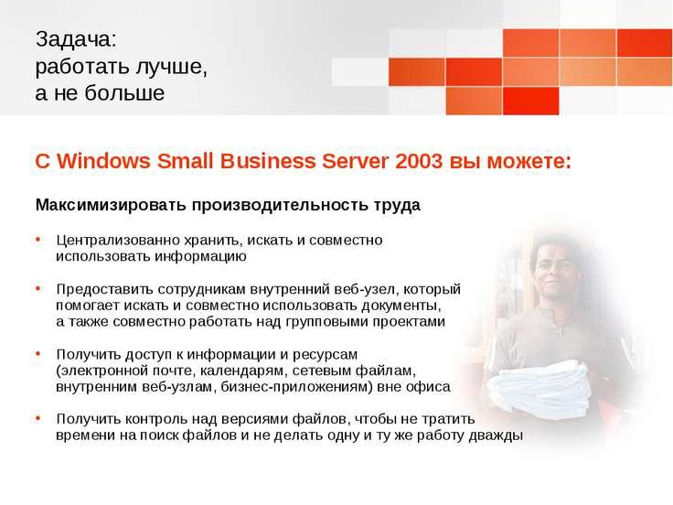 Задача: работать лучше, а не больше С Windows Small Business Server 2003 вы м...